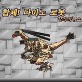 Combine! Dino Robot: Gallimimus